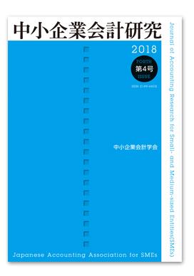 「中小企業家計研究 第5号」